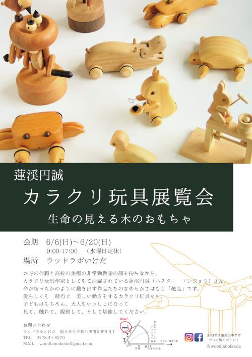 「蓮渓円誠」カラクリ玩具展覧会