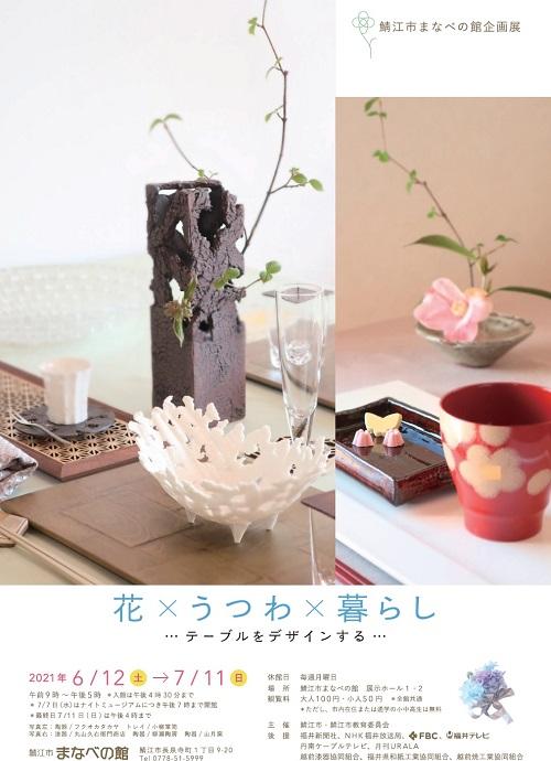 鯖江市まなべの館企画展 「花×うつわ×暮らしーテーブルをデザインする」