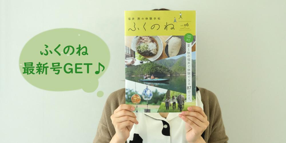 県外に出られない今こそ福井を楽しもう! 「ふくのね」最新号には福井でできる体験プランが盛りだくさん。WEBサイトもオープンしました♪
