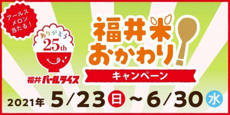 アールスメロン2玉が50名様に当たる! 福井米を買って 「おかわりキャンペーン」に応募しよう!