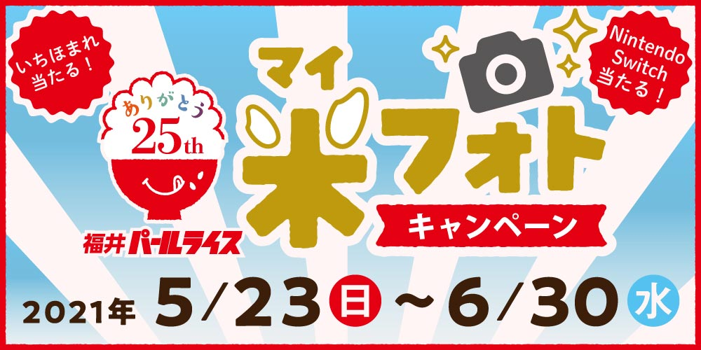 福井のお米やごはんの写真を投稿して、豪華賞品をゲットしよう!「ふくい米フォトキャンペーン」がスタートするよ。