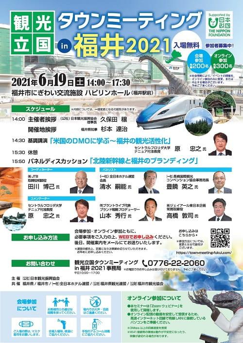 観光立国タウンミーティングin福井2021