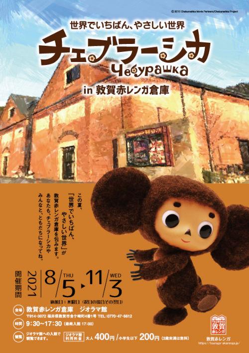 世界でいちばん、やさしい世界 チェブラーシカin敦賀赤レンガ倉庫