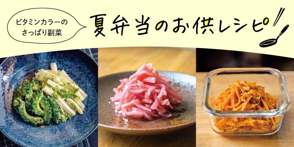 初夏のお弁当にぴったり♪ 夏野菜を使ったさっぱり副菜レシピ。彩り豊かなピクルスや漬物など。