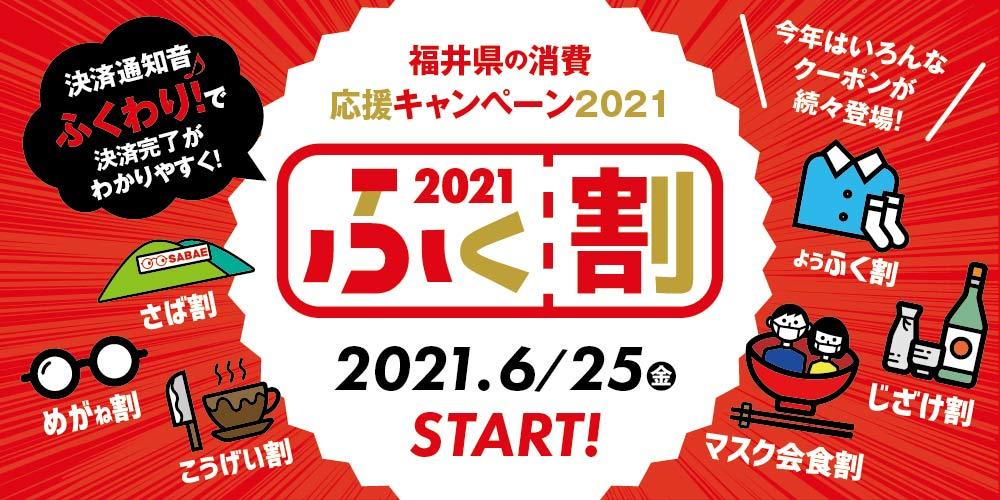 【ふく割キャンペーン2021】が開催中! 販売状況も随時更新中♪ 使い方や割引を徹底的にご紹介! 必見ですよ~♪
