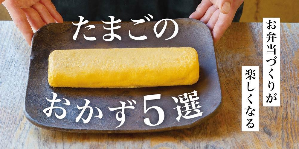 簡単に作れる卵のおかず5選。定番から変わり種まで♪ お弁当にも、おつまみにもぴったり。