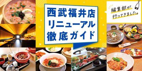 食の楽しみ、ここにあり! リニューアルした西武福井店のレストランフロアに行ってきました!