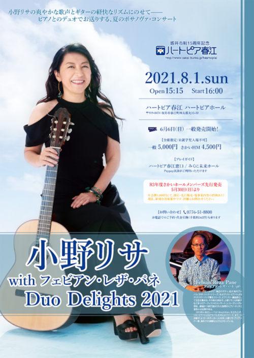 【完売】坂井市制15周年記念 小野リサwithフェビアン・レザ・パネDuo Delights 2021