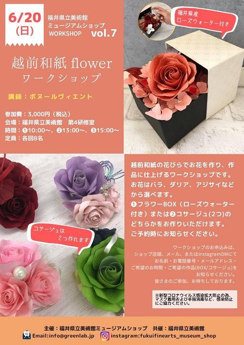 越前和紙 flower ワークショップ(ボヌールヴィエント・ミュージアムショップWORKSHOP Vol.7)