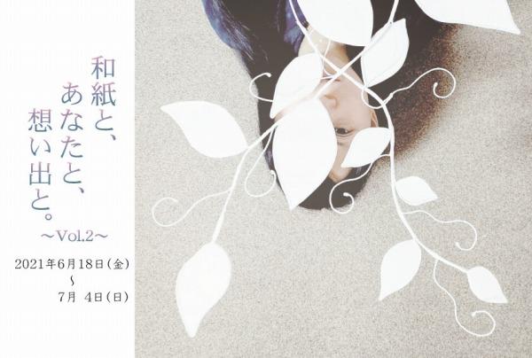 かとうこづえ 和紙と、あなたと、想い出と。Vol.2