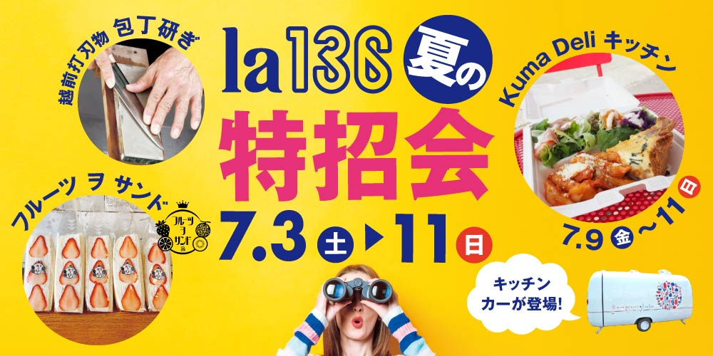 ★受付期間終了★福井市の家具店「La136」が7月3日(土)~11日(日)に夏の特招会開催! 全館10%OFFで超お得&美味しいイベントもあってめっちゃ楽しいらしい!【プレゼントもあるよ♪】