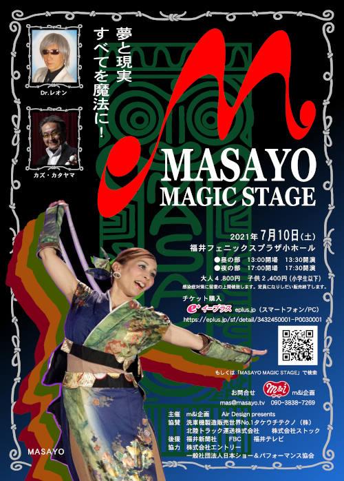 「M」 MASAYO MAGIC STAGE(マサヨ マジックステージ)
