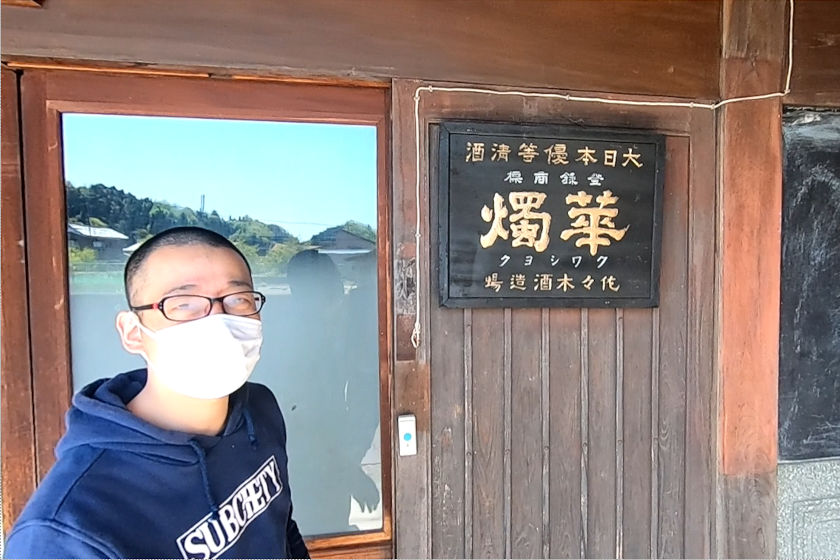 カリマンタンむーちゃんの「鯖江市にある豊酒造の華燭を堪能してきました! 」【福井よしもと芸人日記】