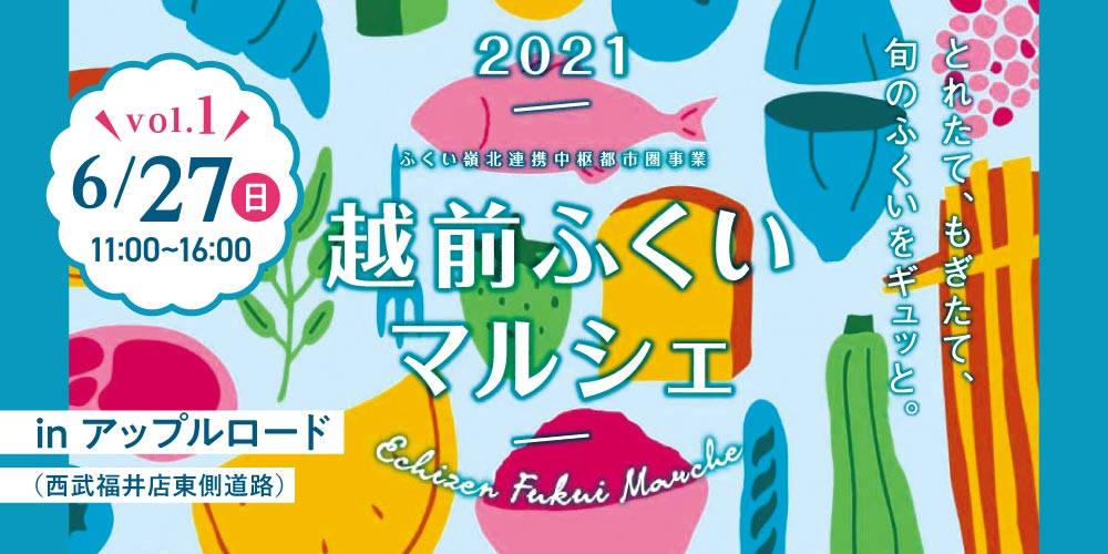 【開催中止】6月27日(日)は福井駅前へGO! 旬のふくいが詰まった美味しいイベント「越前ふくいマルシェ2021」が西武福井横「アップルロード」で開催されるよ!