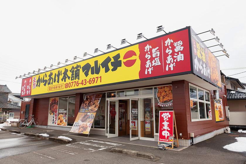 元祖からあげ本舗 マルイチ 福新町店 サブ画像