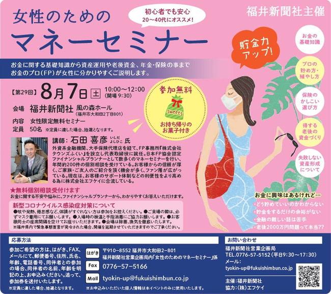 福井新聞社主催 女性のためのマネーセミナー