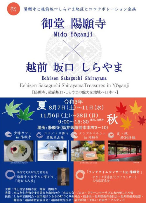 Echizen Sakaguchi Shirayama Treasures in Yoganji 陽願寺創建550周年記念次号 「陽願寺、越前しらやま 坂口の魅力を地域へ日本へ」《秋》