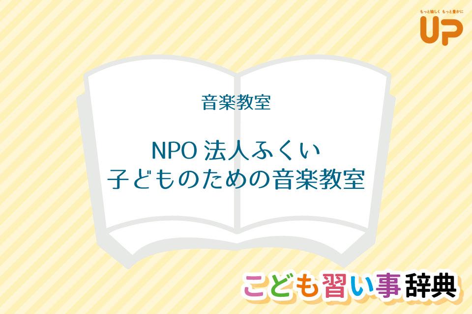 音楽教室「NPO法人 ふくい子どものための音楽教室」
