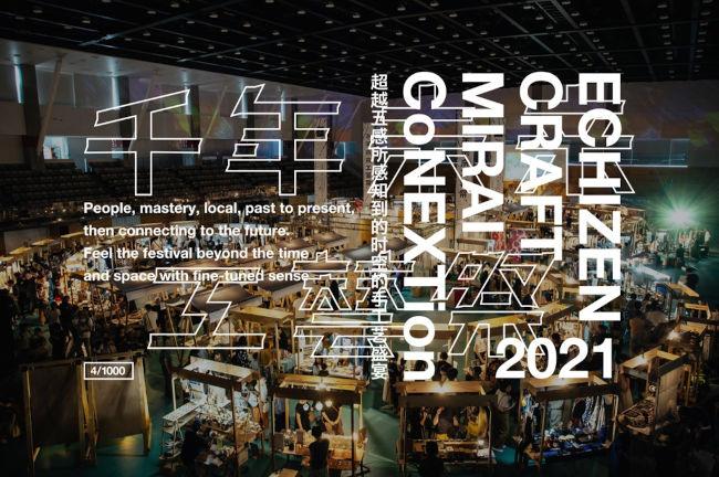 【開催中止】千年未来工藝祭2021