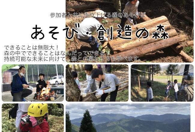 あそび・創造の森プロジェクト