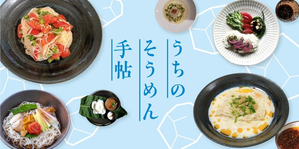 夏の定番「そうめん」のアレンジレシピ。月刊fu8月号で紹介しきれなかったレシピをご紹介します!