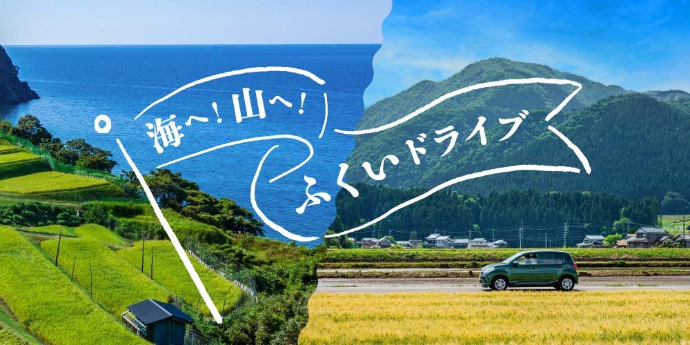 絶景も食も楽しめる♪ 福井のおすすめドライブスポット。緑豊かな【大野・勝山ルート】と潮風を感じる【小浜ルート】。