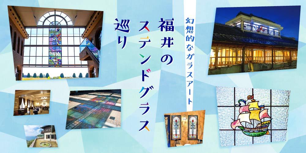 福井県内のステンドグラスを巡ろう。気軽に見られるスポットとステンドグラス作りが体験できる教室を紹介します。