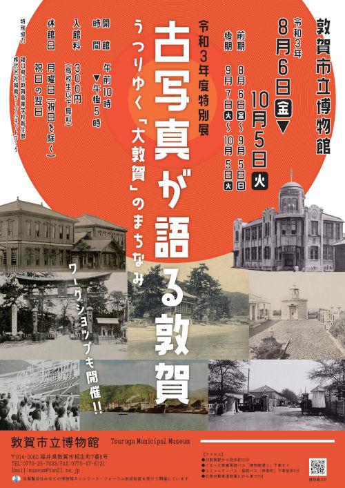 特別展「古写真が語る敦賀―うつりゆく「大敦賀」のまちなみー」