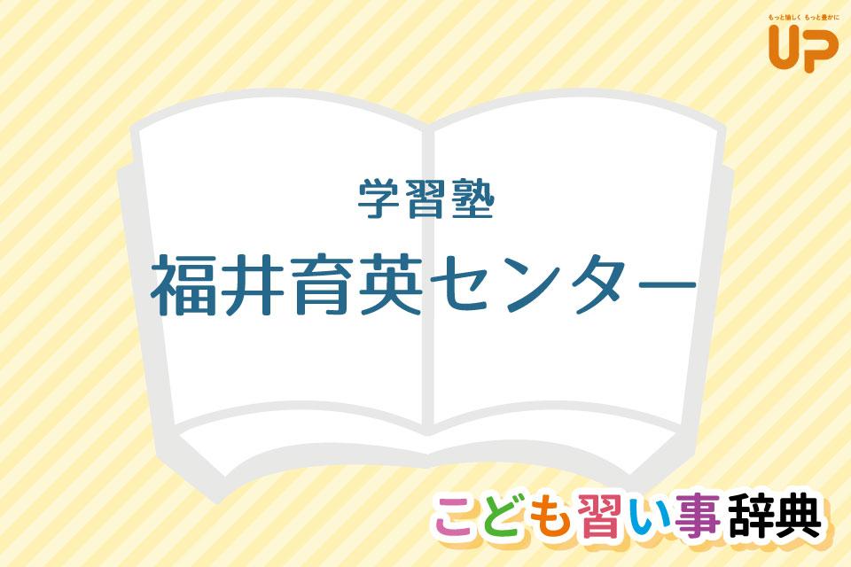 学習塾「福井育英センター」