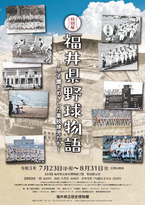 特別展「福井県野球物語~甲子園をめざした高校球児たち~」