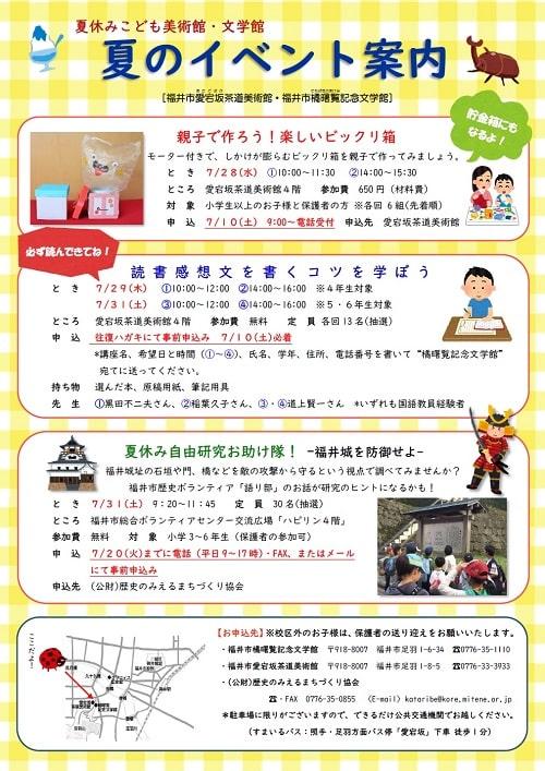 読書感想文を書くコツを学ぼう【7/29(木)・7/31(土)】