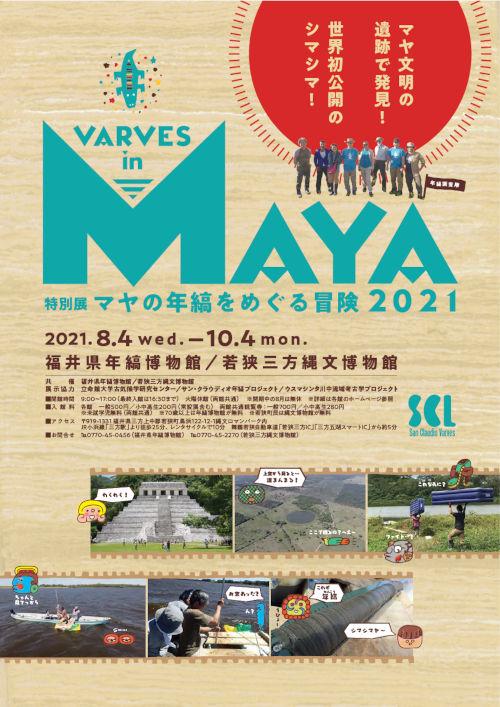特別企画展「Varves in Maya-マヤの年縞をめぐる冒険2021」