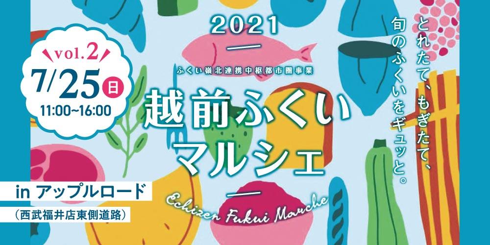 7月25日(日)は福井駅前に旬の美味しさが大集合!「越前ふくいマルシェ2021」が西武福井横「アップルロード」で開催されるよ!
