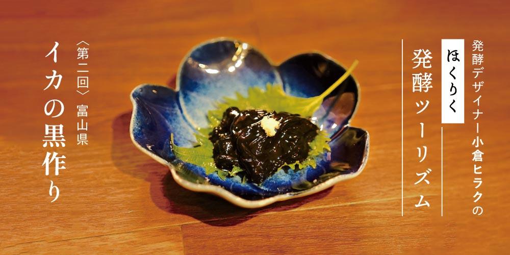 発酵デザイナー小倉ヒラクの《ほくりく発酵ツーリズム》-第2回- イカの黒作り