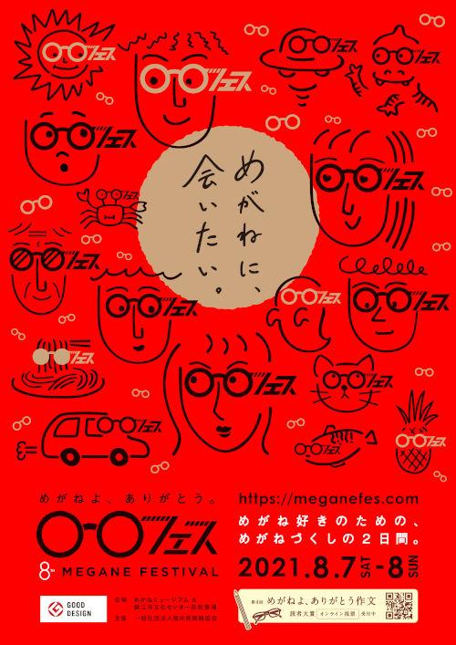 【開催中止】めがねフェス2021