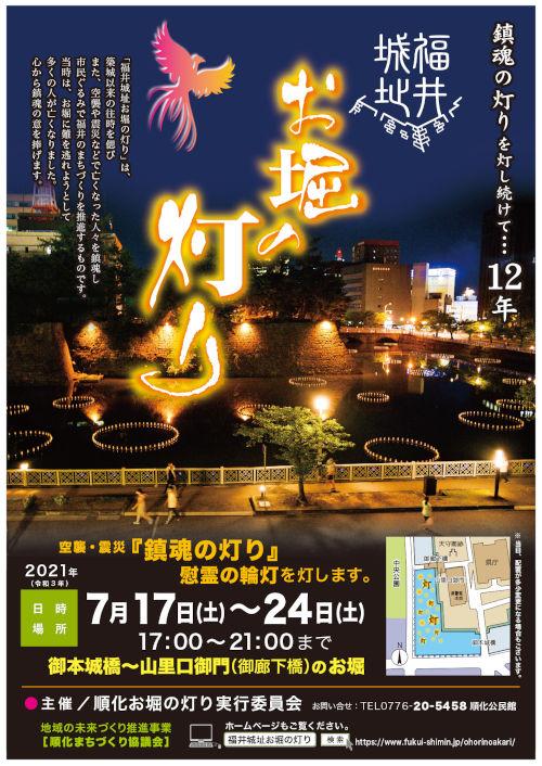 第12回 福井城址お堀の灯り