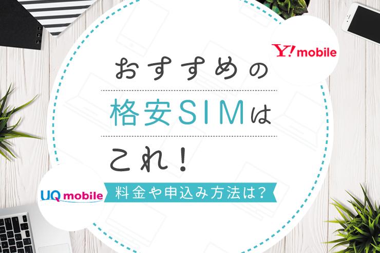 【完全保存版】格安SIMのおすすめ10社をランキング形式で紹介!速度や料金総まとめ