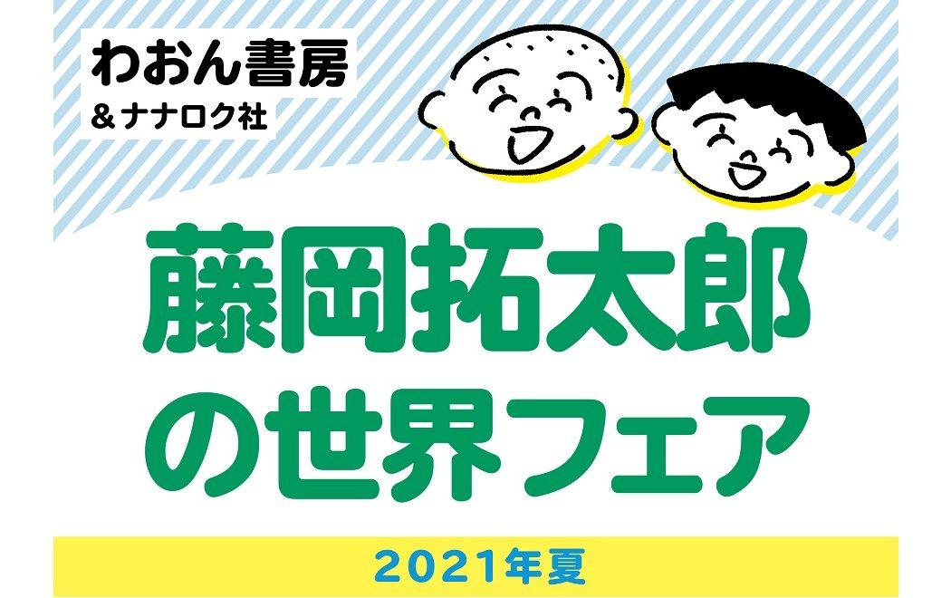 わおん書房&ナナロク社「藤岡拓太郎の世界フェア」2021年夏