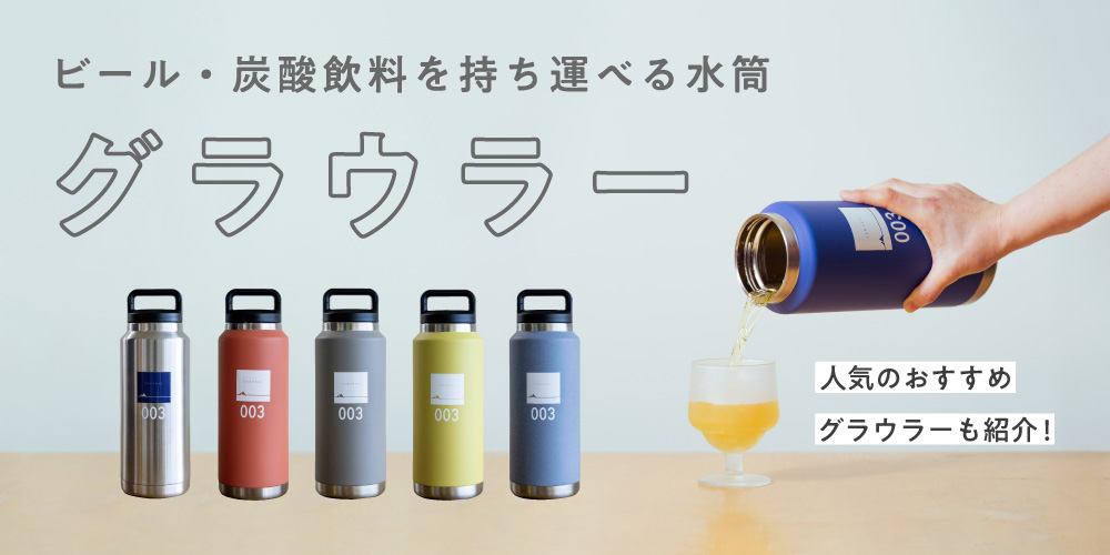 人気沸騰のビール専用水筒「グラウラー」とは? 選び方から値段までとことん解説!
