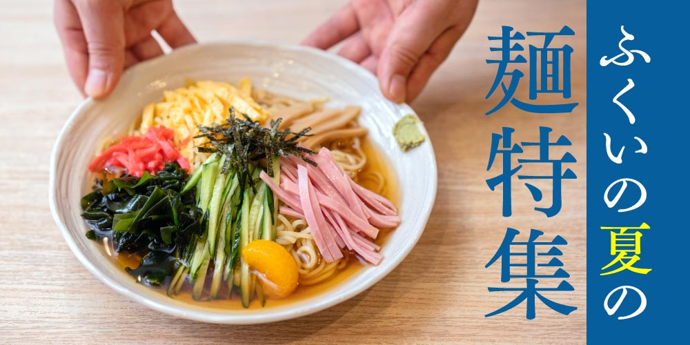 夏に食べたい福井の麺特集!つるりと喉ごしが良い、ひんやり&スパイシーな麺が食べれるお店8選。