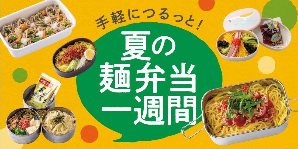 夏は麺弁当がおすすめ! 手軽につるっと食べられる一週間分のお弁当。