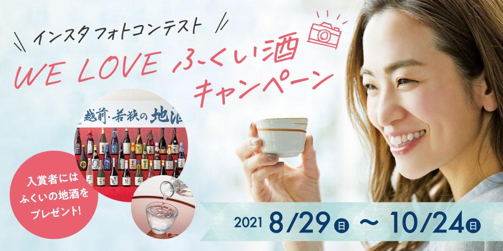 日本酒好き必見! ふくいの地酒を呑んで応募して、福井の銘酒セットが当たる! インスタフォトコンテスト「WE LOVE ふくい酒」が始まるよ!