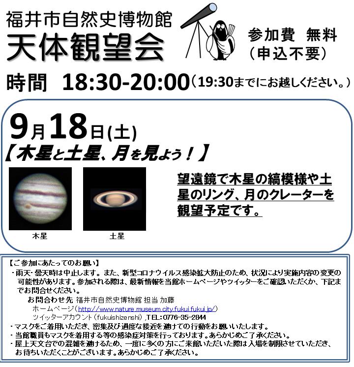木星と土星、月を見よう