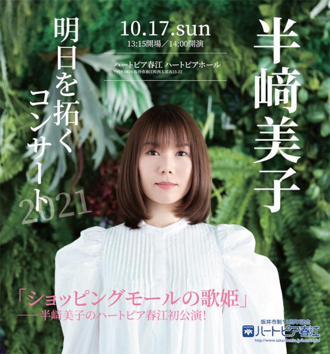坂井市制15周年記念 半﨑美子 明日を拓くコンサート 2021