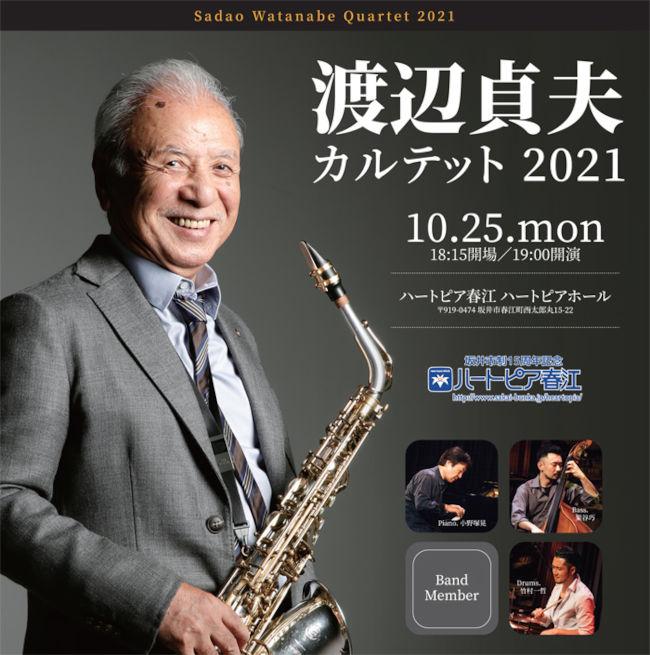 坂井市制15周年記念 渡辺貞夫カルテット2021