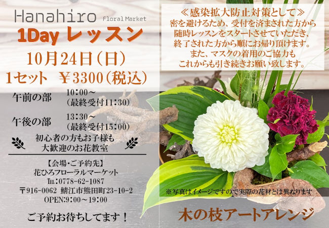 『hanahiro 1Day レッスン』~木の枝アートアレンジ~
