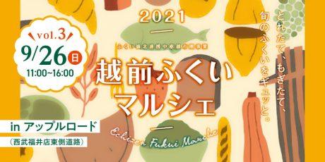 9月26日(日)は福井駅前に旬の美味しさが大集合! 「越前ふくいマルシェ2021」が西武福井横「アップルロード」で開催されるよ!