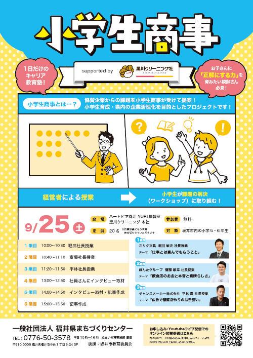 【開催延期】小学生商事 坂井市 supported by 黒川クリーニング
