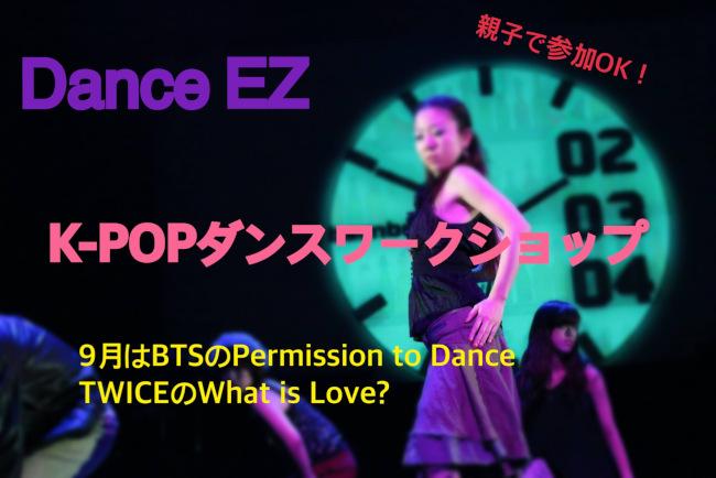 K-POPダンスワークショップ