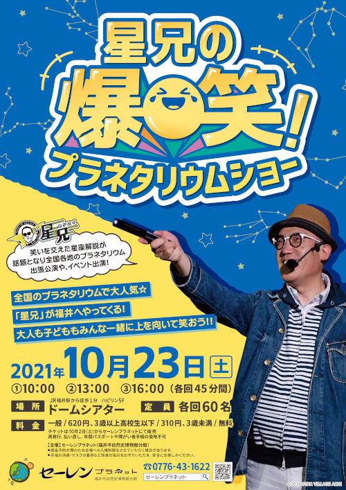 ★セーレンプラネット★ドームイベント 星兄の爆笑!プラネタリウムショー